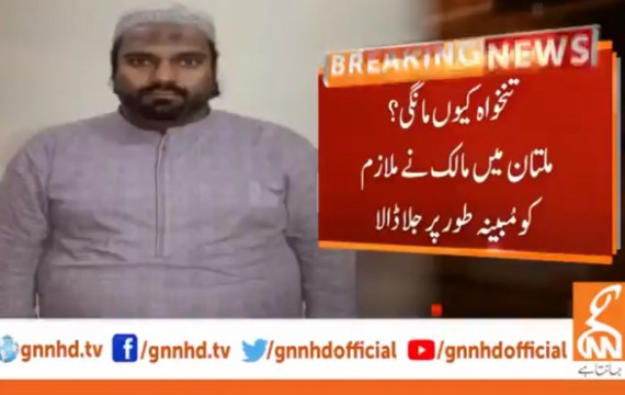 Man sets employee on fire for demanding salary in Multan